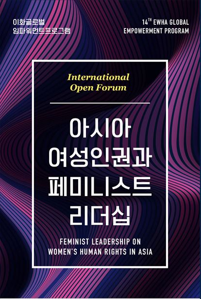 국제 포럼 '아시아 여성인권과 페미니스트 리더십' ⓒ이화여자대학교