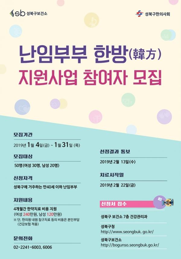 '난임부부 한방(韓方) 지원 사업' 참여자 모집 ⓒ성북구