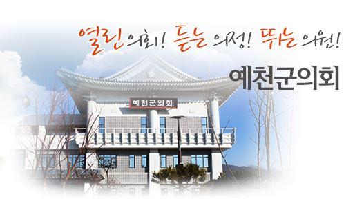예천군의회