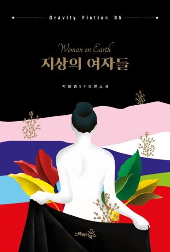 박문영, 『지상의 여자들』, 그래피티북스
