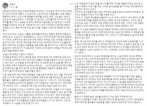 강동수 작가가 6일 올린 SNS 해명문