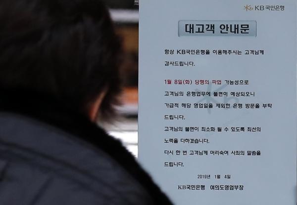 7일 오전 서울 영등포구 여의도 KB국민은행 본점에 8일 파업 가능성을 알리는 안내문이 붙어 있다. ⓒ뉴시스·여성신문