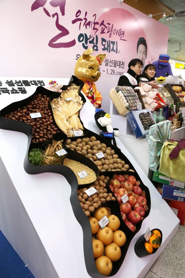 8일 서울역에서 팔도특산물을 최대 50% 할인 판매하는 '우체국쇼핑 설 선물 할인대전'이 열리고 있다.