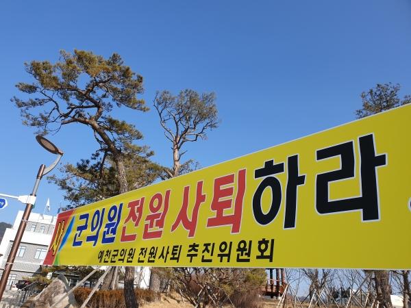7일 해외연수 중 가이드를 폭행해 논란을 빚고 있는 경북 예천군의회 청사 앞에 '군의원 전원 사퇴하라'라고 쓴 플래카드가 게시돼 있다.  /뉴시스·여성신문 ⓒ뉴시스·여성신문