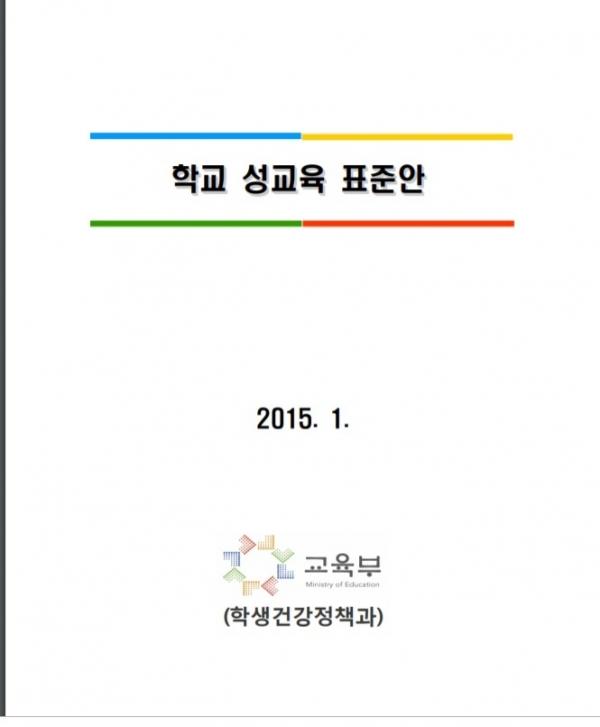 교육부의 학교 성교육 표준안 ⓒ학생건강정보센터 사이트(www.schoolhealth.kr).
