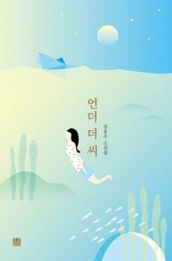 강동수 소설집 『언더 더 씨』 ⓒ호밀밭출판사 ⓒ호밀밭출판사