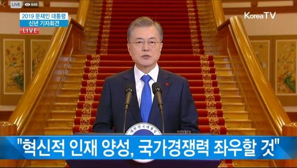 KTV 문재인 대통령 2019년 신년기자회견 라이브 캡처