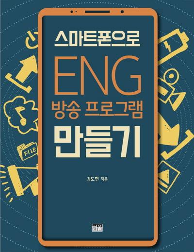 김도현 『스마트폰으로 ENG 방송프로그램 만들기』 한울엠플러스