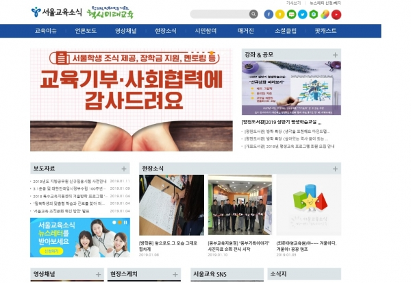 서울시교육청 홈페이지에서 14일 지방공무원 임용시험 일정이 공개됐다. ⓒ서울시교육청