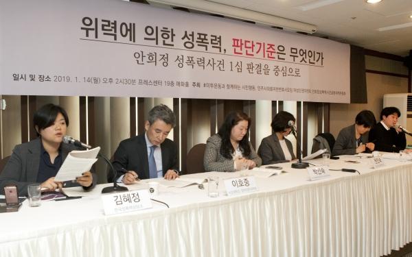 14일 서울 중구 한국프레스센터에서 '위력에 의한 성폭력, 판단기준은 무엇인가'토론회가 열리고 있다.