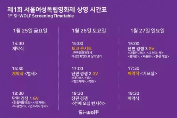 제1회 서울여성독립영화제 상영 시간표. ⓒ찍는페미 페이스북 갈무리