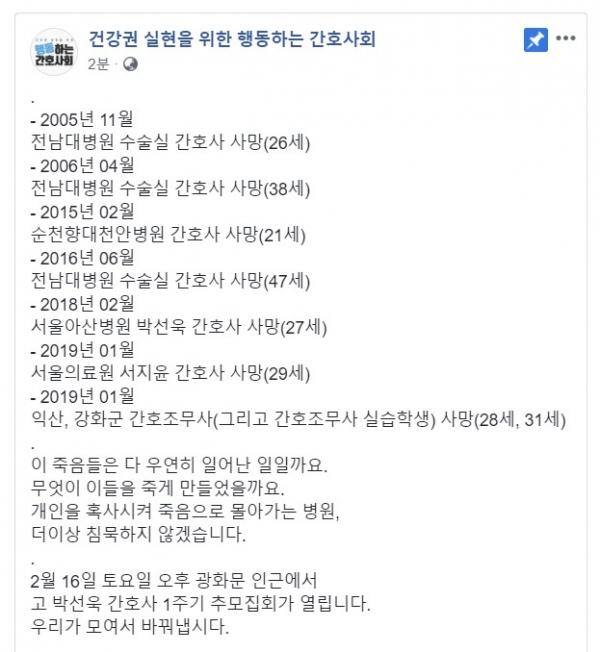 ⓒ행동하는 간호사회 페이스북 캡처
