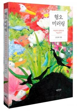 『혐오 미러링』, 김선희 ⓒ연암서가