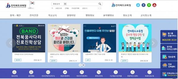 전북도교육청 홈페이지 ⓒ전북도교육청