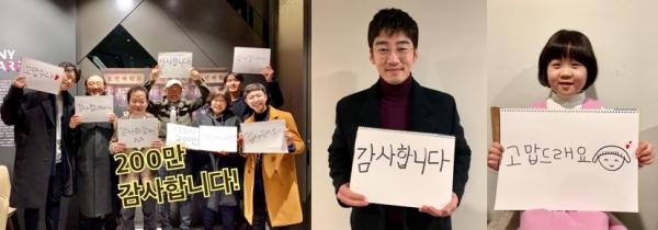 '말모이' 출연 배우들과 엄유나 감독이 200만 관객 돌파 인증샷을 공개했다. ⓒ롯데엔터테인먼트 제공