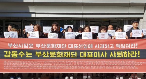 21일 부산시청 앞에서 부산문화예술인과 부산여성단체를 포함한 단체가 오거돈 부산시장의 부산문화재단 대표이사 선임을 규탄하고 부산문화재단의 대표이사로 선임된 강동수의 사퇴를 촉구하는 기자회견을 하고 있다.