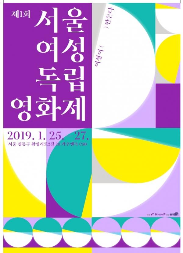 제1회 서울여성독립영화제 포스터. ⓒ'찍는페미' 제공