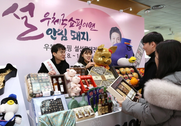 8일 서울역에서 팔도특산물을 최대 50% 할인 판매하는 '우체국쇼핑 설 선물 할인대전'이 열리고 있다. ⓒ이정실 여성신문 사진기자