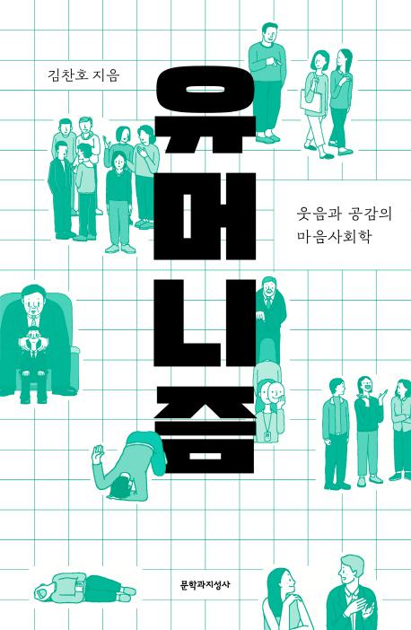 『유머니즘』  저자 김찬호, 문학과지성사