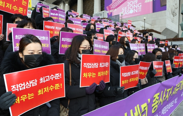 25일 서울 광화문 세종문화회관 계단에서 여성새로일하기센터 61개소 대표단이 새일센터 종사자 처우개선을 촉구하는 기자회견을 하고 있다.