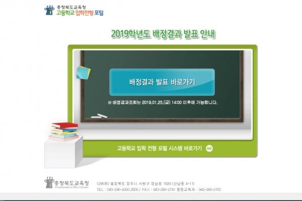 충북도교육청 고등학교입학전형포털 ⓒ충북도교육청
