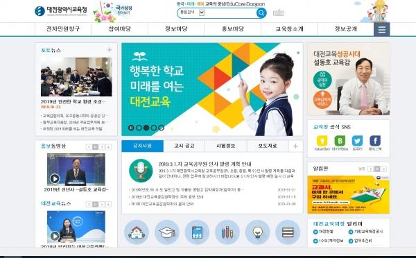 대전시교육청은 '학생상담자원봉사가 29기'를 모집한다. ⓒ대전시교육청 홈페이지
