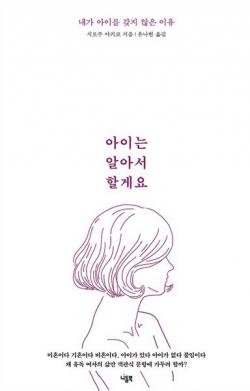 아이는 알아서 할게요/시모주 아키코/니들북/1만3000원