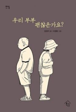 우리 부부 괜찮은가요?/글 양영지 그림 이영환/윤자네/7800원