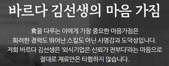 식자재의 품질을 강조하는 '바르다 김선생'의 브랜드 스토리 ©www.teacherkim.co.kr