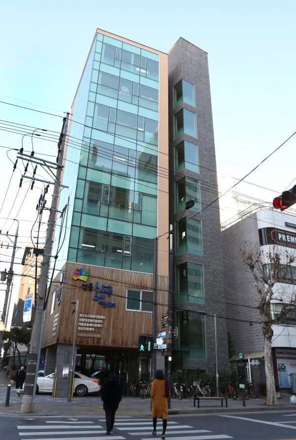 서울 성동구 성수동에 위치한 성동 상생도시센터 전경