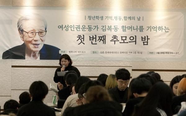 29일 서울 서대문구 세브란스 병원 장례식장에 마련된 일본군 성노예 피해자 故 김복동 할머니의 빈소에서 평화나비네트워크 주최로 '여성인권운동가 김복동 할머니를 기억하는 첫 번째 추모의 밤'이 진행되고 있다.