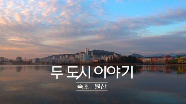 '두 도시 이야기' ⓒJTBC 제공
