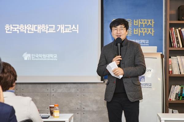 한국학원대학교를 설립한 해오름커뮤니케이션즈 김무현 대표는 1월 29일 열린 개교식에서 비전을 발표하고 있다. ⓒ해오름커뮤니케이션즈 제공