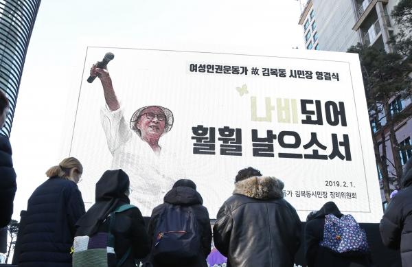 일본군'성노예' 피해자 김복동 할머니의 영결식이 1일 서울 종로구 일본대사관 앞에서 '여성인권운동가 故 김복동 시민장'으로 엄수돼 추모객들이 헌화를 하고 있다.