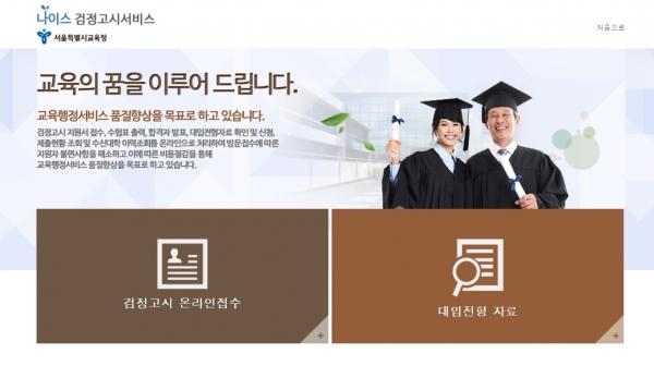 나이스대국민서비스(homedu.sen.go.kr)의 검정고시 서비스. ⓒ나이스대국민서비스 사이트 캡처