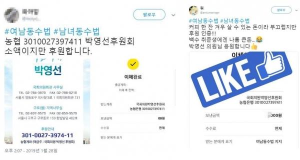 일명 '남녀동수법'을 발의한 박영선 더불어민주당 의원에게 후원금을 보낸 후 SNS상에서 인증한 이들의 글과 사진.