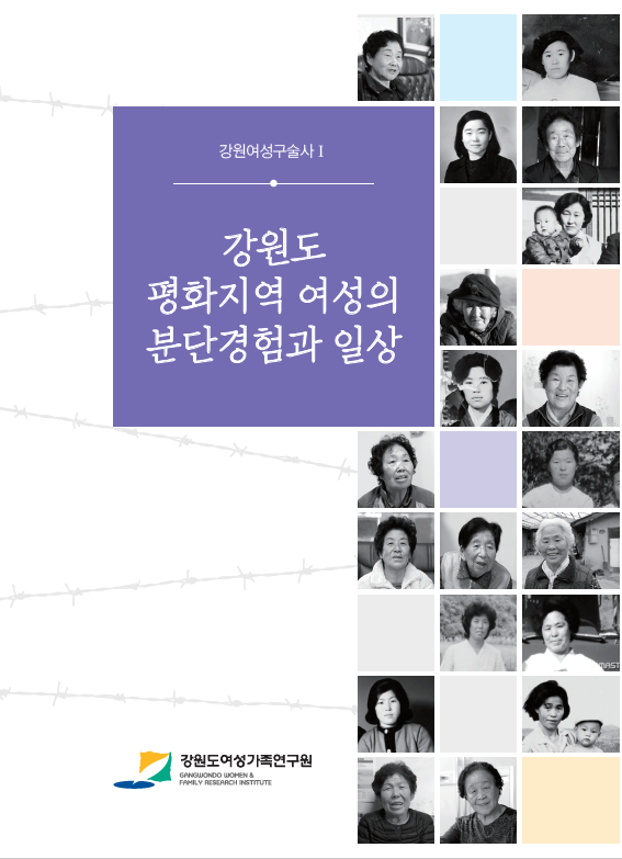 『강원 평화지역 여성의 분단경험과 일상』