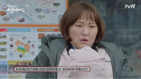 '막돼먹은 영애씨 시즌17'의 한 장면. ⓒtvN
