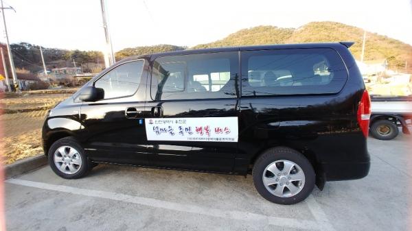 섬마을 주민행복버스 ⓒ인천광역시