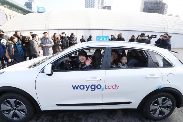 여성전용 예약제 콜택시 '웨이고 레이디' 서비스가 이르면 2월 중 시작된다. 국내 최초로 영,유아용 카시트도 제공하며, 손님도 운전자도 모두 여성이다. 단 초등학생까지는 남자아이도 탑승 가능하다. /뉴시스·여성신문 ⓒ뉴시스·여성신문