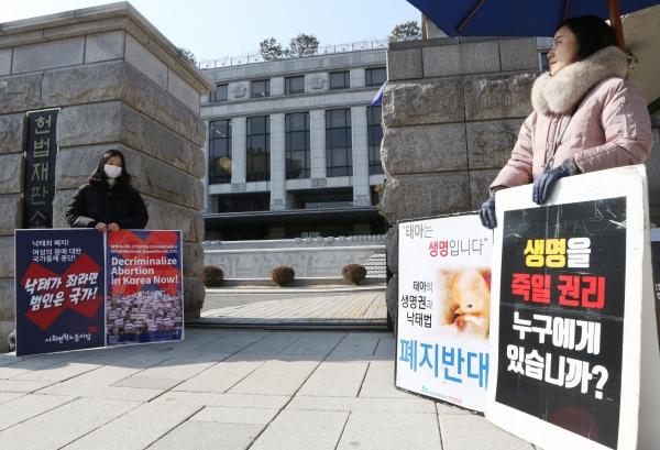 13일 서울 종로구 헌법재판소 앞에서 모두를위한낙태죄폐지행동과 학부형들이  '낙태죄' 폐지 관련 각각 찬성·반대 1인 시위를 하고 있다.