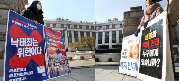 13일 서울 종로구 헌법재판소 앞에서 모두를위한낙태죄폐지행동과 학부형들이  '낙태죄' 폐지 관련 각각 찬성·반대 1인 시위를 하고 있다. ⓒ이정실 여성신문 사진기자