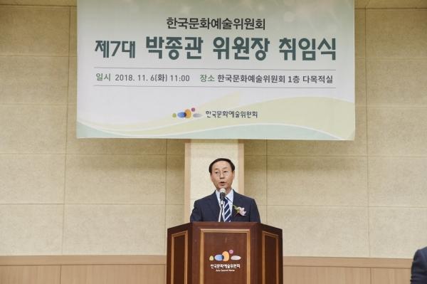 박종관 한국문화예술위원회 위원장. ⓒ뉴시스·여성신문