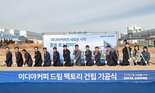 이디야커피가 경기 평택 포승읍 포승공단에서 자체 생산시설인 드림팩토리 건립 기공식을 개최했다. ⓒ이디야커피 제공