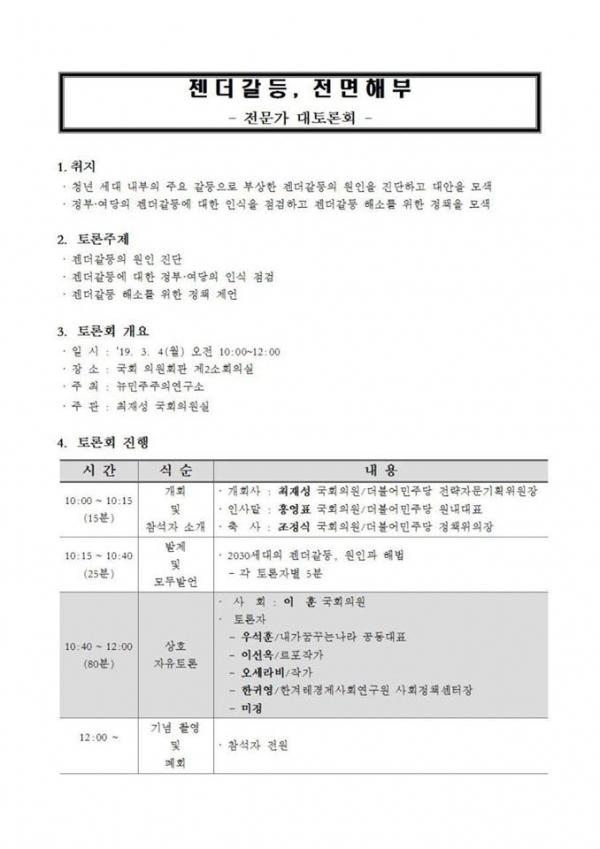 더불어민주당 최재성 의원이 3월 4일 개최할 예정이었던 '젠더갈등, 전면해부 전문가 대토론회' 기획안.