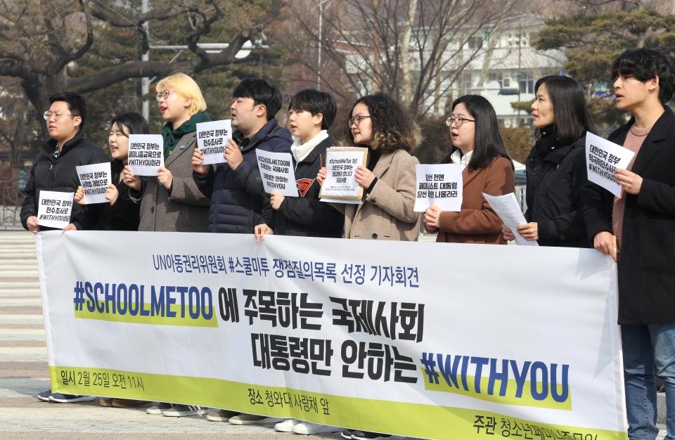 25일 서울 종로구 청와대 분수광장 앞에서 '#SCHOOL METOO에 주목하는 국제사회, 대통령만 안하는 #WITHYOU' 기자회견이 열려 참가자들이 스쿨미투에 대한 정부의 책임있는 태도를 요구하는 구호를 외치고 있다.