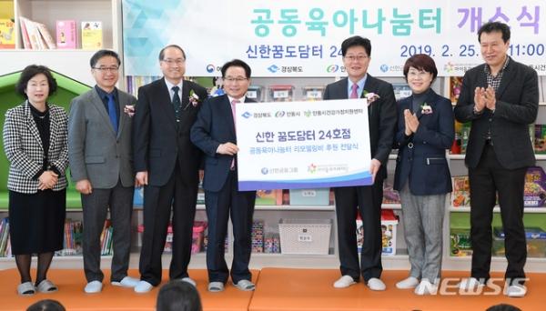 공동육아나눔터 개소식이 지난 25일 경북도청 홍익관에서 열렸다. ⓒ뉴시스·여성신문