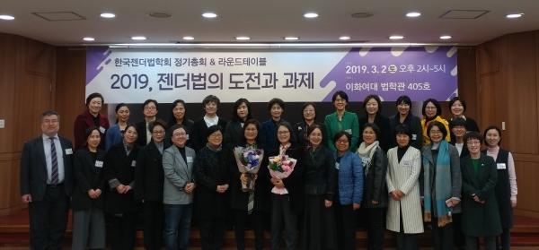 한국젠더법학회는 지난 2일 이화여자대학교 법학관에서 정기총회를 열어 신임회장을 선출하고 '2019, 젠더법의 도전과 과제'라는 주제로 라운드테이블을 개최했다고 밝혔다.