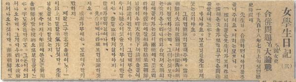 상해판 독립신문의 1919년 9월 27일자 제14호부터 제21호까지 연재된'여학생의 일기' 중 일부