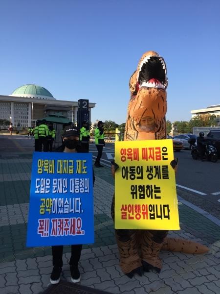 양육비해결모임은 공룡 인형을 쓰고 서울 여의도 국회 앞에서 피켓시위를 벌이며 문재인 대통령의 공약인 양육비 대지급 제도 도입을 촉구하기도 했다.